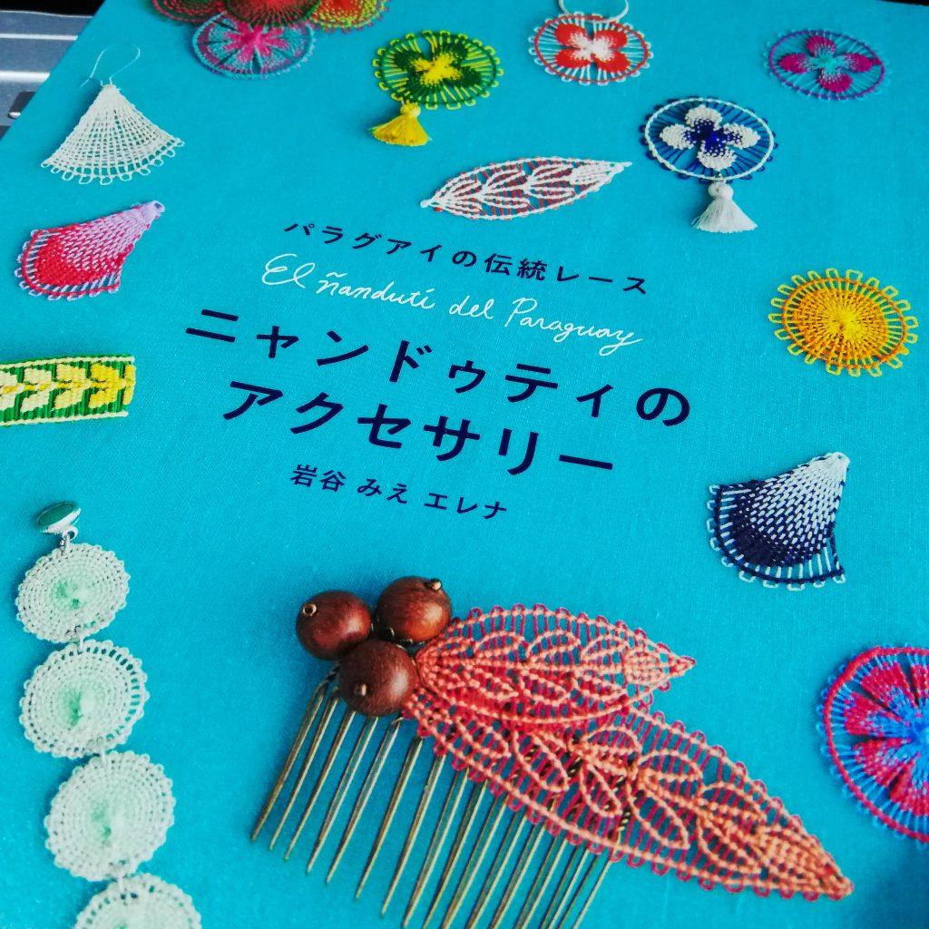 書籍『ニャンドゥティのアクセサリー』